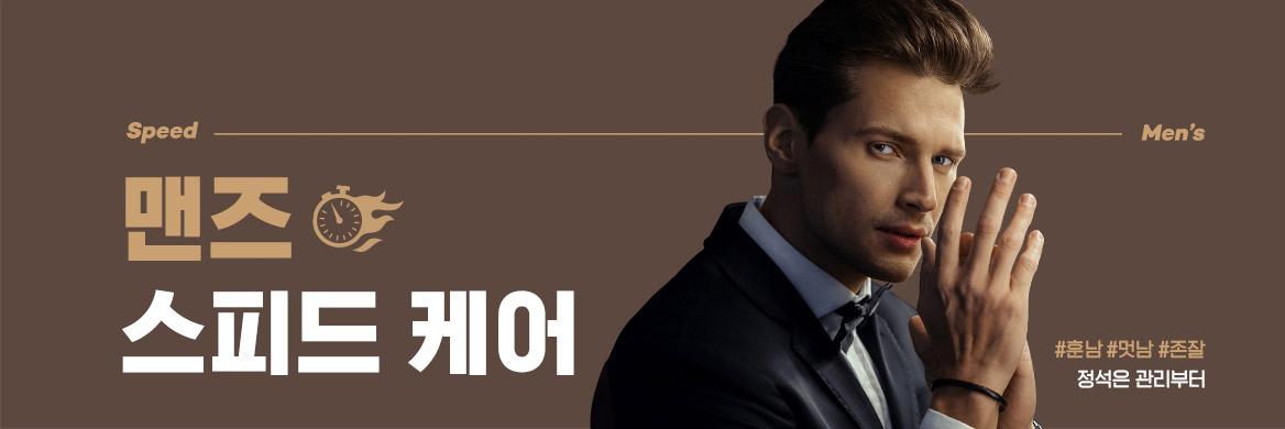 맨즈 케어 런칭 이벤트 [맨즈 스피드케어 5만원]