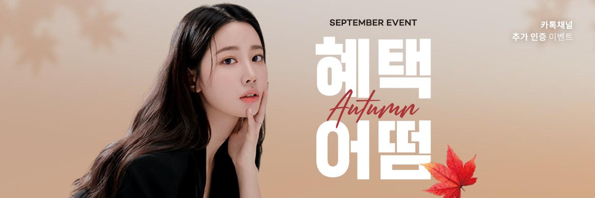톡스앤필과 9월에는 동안페이스 AUTUMN? 이벤트 턱보톡스 + 보톡스 2부위 3만9천원!