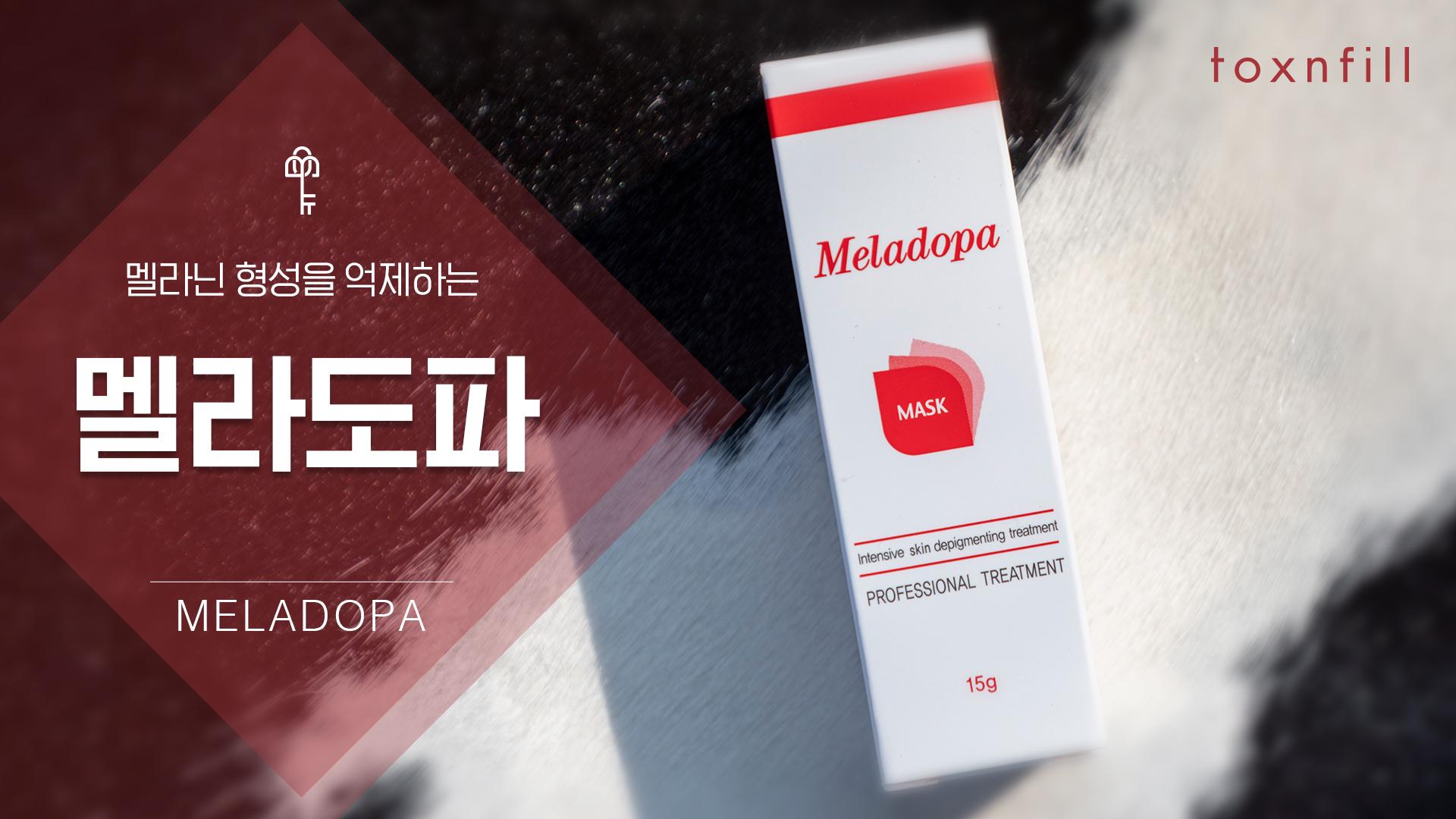 [名品] 멜라도파 기미프로그램
