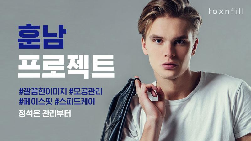 EVENT 훈남 프로젝트