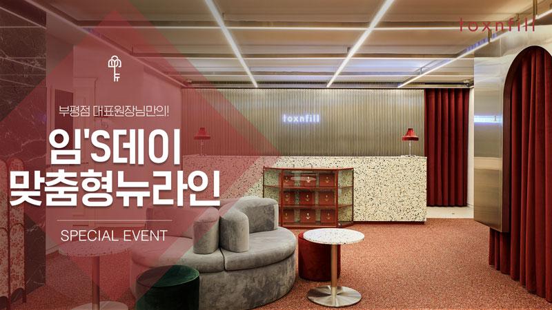[EVENT]임'S데이 맞춤형뉴라인