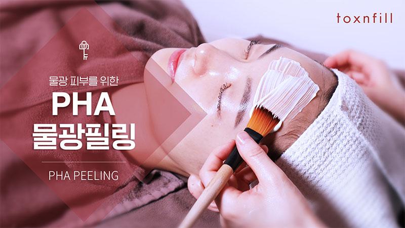 [프로그램] PHA물광필(연예인필링)4주
