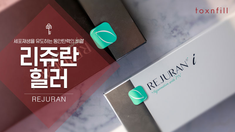 [앵콜연장]피부가 건강해지는 리쥬란