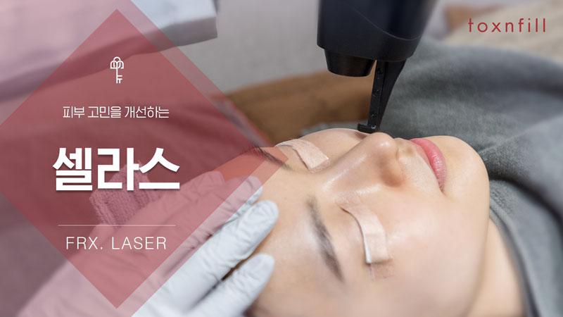 [TOP 9] 모공/흉터/피부결 개선 → 셀라스 EVO (프락셔널 레이저)