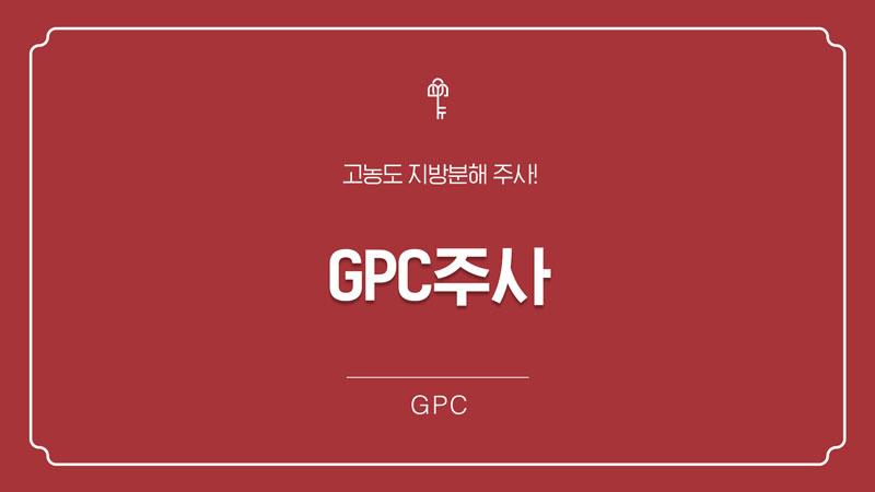 GPC 주사