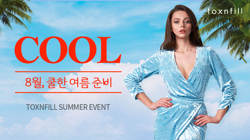 8월 기간한정 제모/바디 빅세일