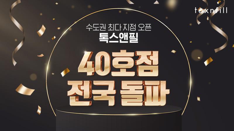 ♥평택점 단독 진행♥  10월 한달 파격 패키지 !!