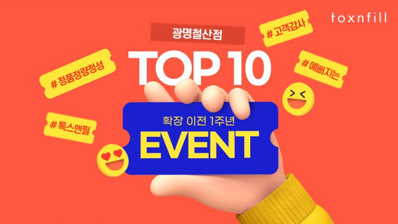 확장 이전 1주년 이벤트 Top 10