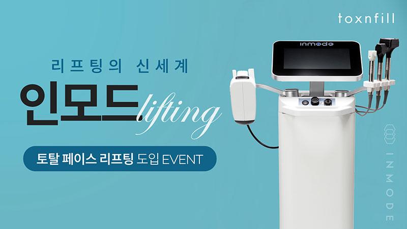 [FDA승인] 인모드 리프팅 EVENT