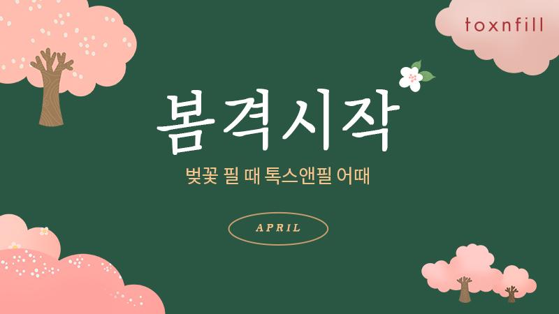 톡스앤필 성남모란점 단독 이벤트