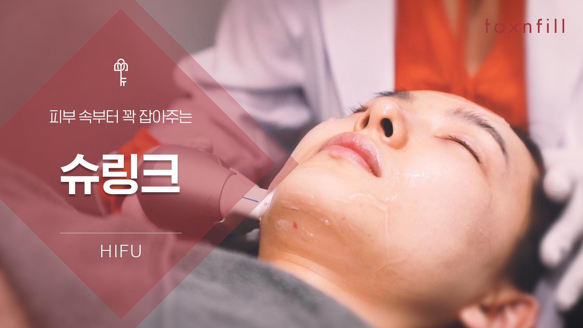 [EVENT] 초음파분석 슈링크