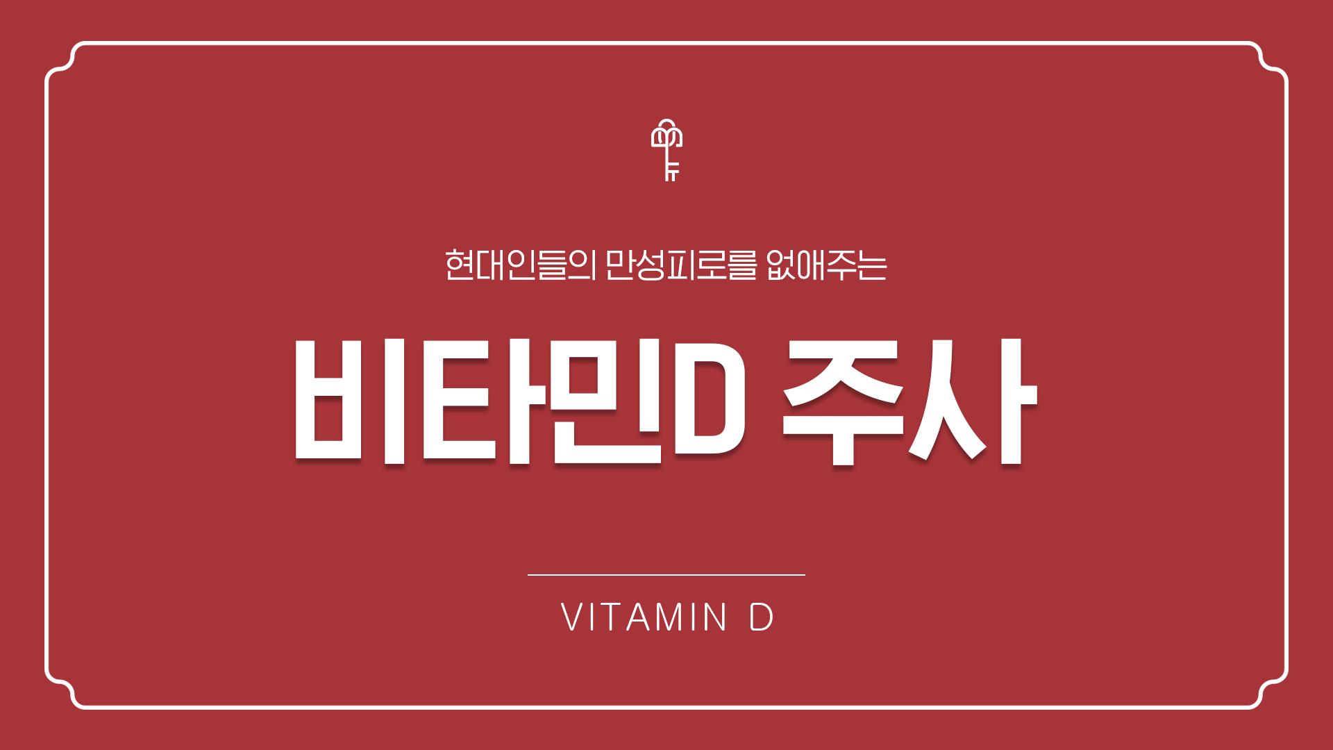 비타민D주사