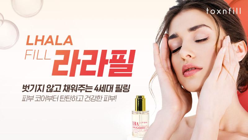 청담동 연예인필링 'LHALA Fill' 라라필