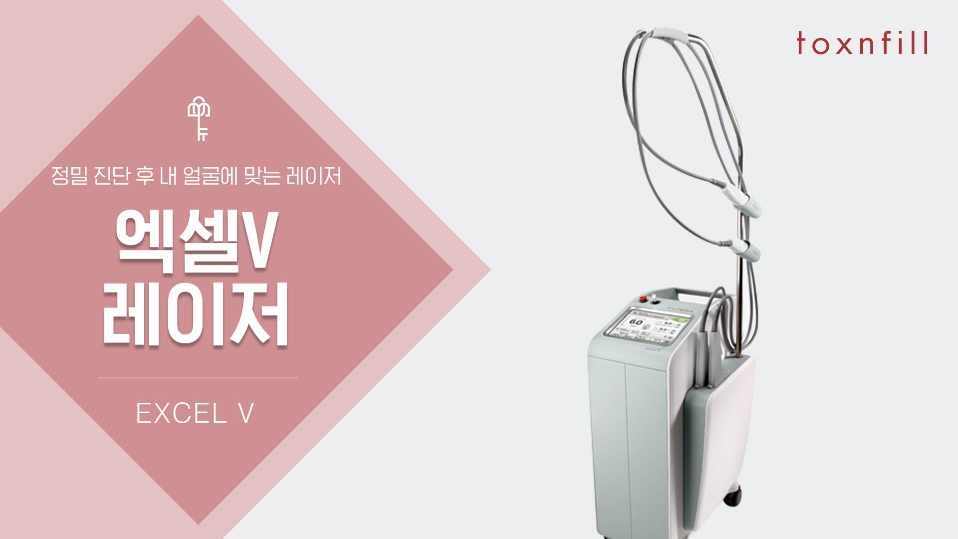 엑셀V 레이저