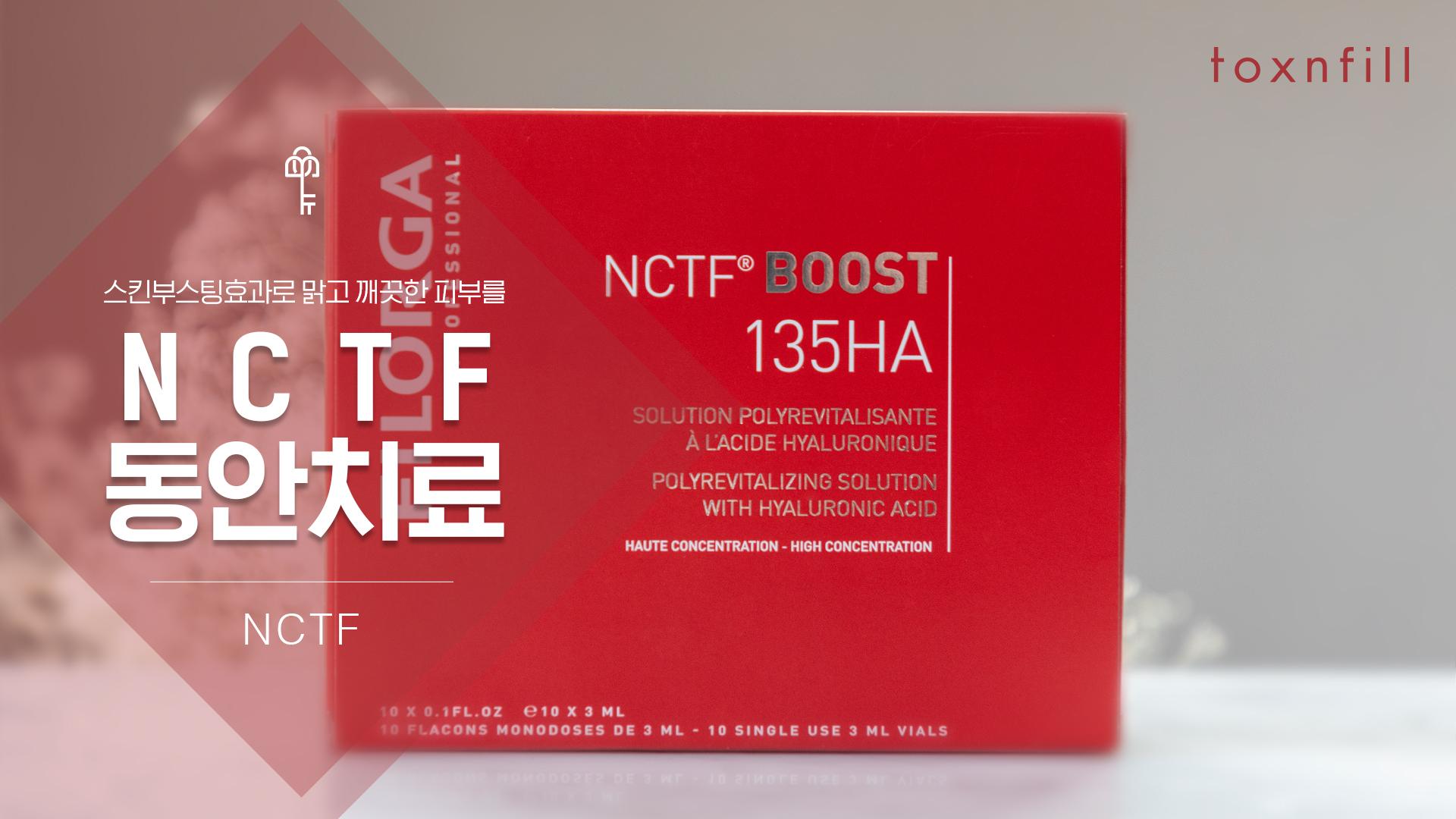 NCTF 135HA 동안치료(필로가주사)