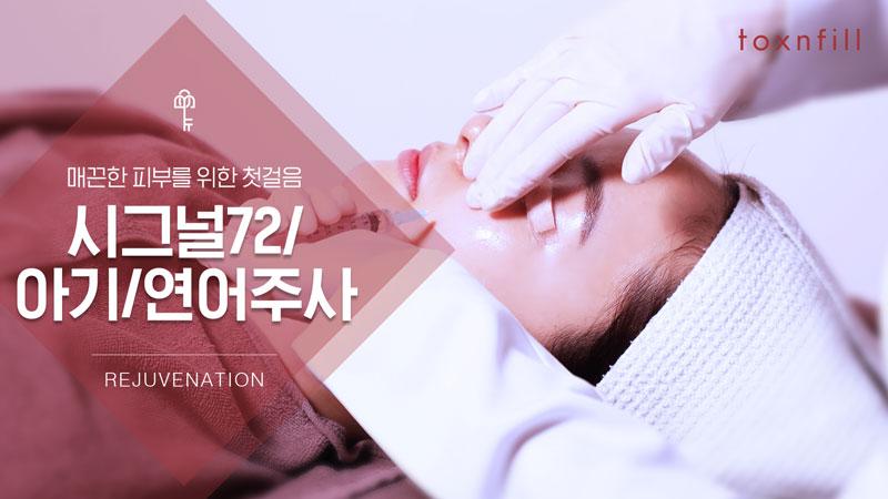 시그널72/아기주사/연어주사