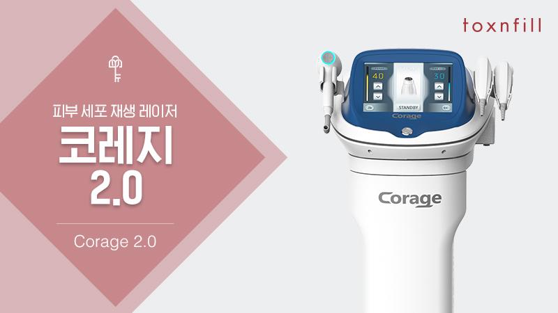 New 코레지2.0