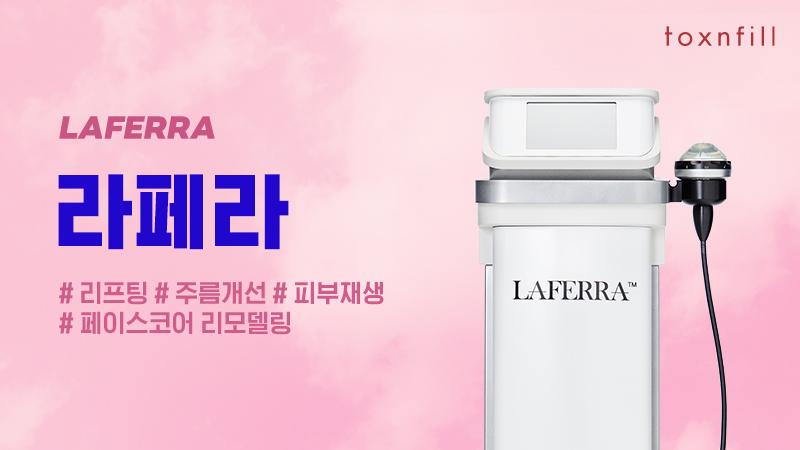 ★전북최초도입 라페라 파동리프팅★