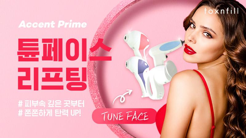[10월이벤트] Tune Face 2회(1+1)