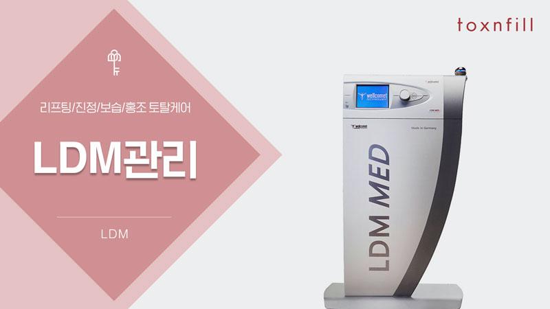 [스킨케어] LDM 물방울리프팅