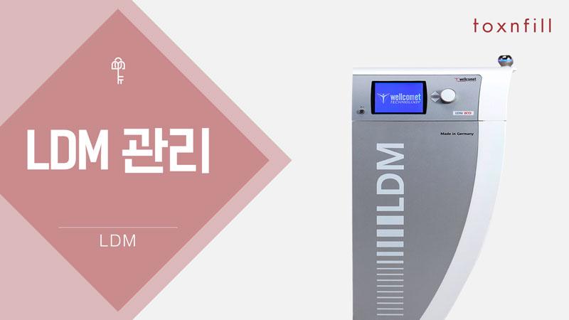 LDM (여드름/홍조)