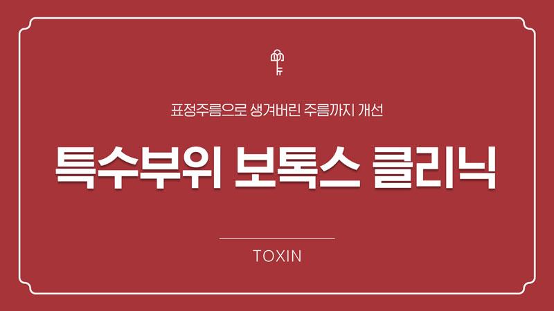 [오픈기념특가] 특수부위 보톡스