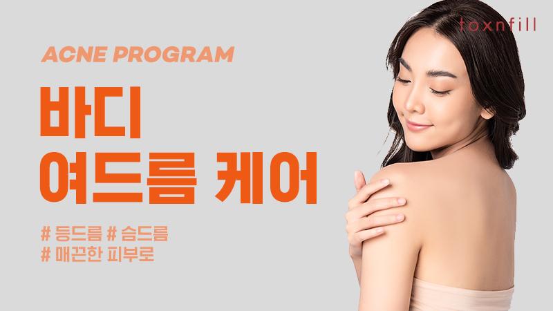 [오픈기념특가] 등드름/슴드름 택1 박멸케어 3회